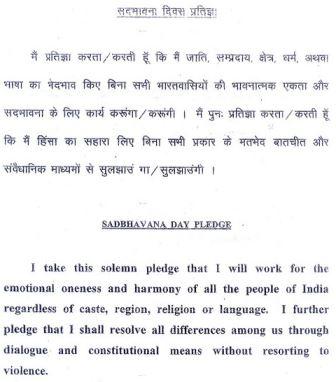 Sadbhavana Day Pledge