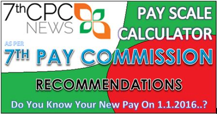 7th central pay commission pay calculator online