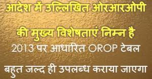 orop notification in hindi