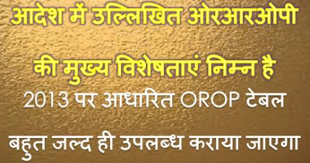 orop notification in hindi