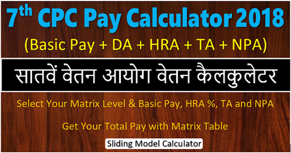 7th CPC Pay & Allowance Calculator – Updated Feb 2019 — CENTRAL